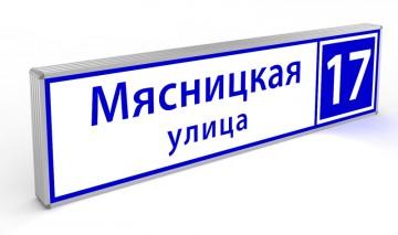 Домовые знаки, Адресные таблички, Знаки домов